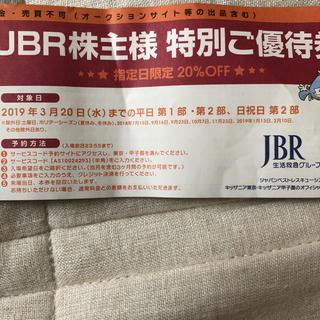 JBR 株主優待(遊園地/テーマパーク)
