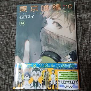 東京喰種:Re 14巻(青年漫画)