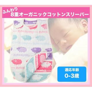 スリーパー ベビー オーガニック 8重ガーゼ コットン 赤ちゃん 柔らか ひつじ(ベビー布団)