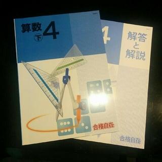 ガッケン(学研)の合格自在 算数 4年生下 学研(参考書)