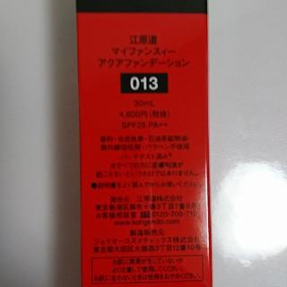 コウゲンドウ(江原道(KohGenDo))の江原道アクアファンデーション013 2本(ファンデーション)