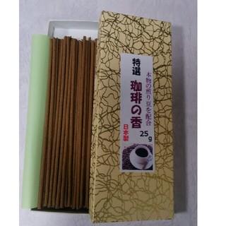 線香 特選コーヒーの香り(お香/香炉)