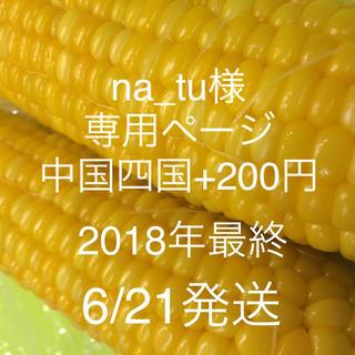 na_tu様専用ページ 中国四国(野菜)