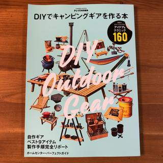 ガッケン(学研)のドゥーパ! DIYでキャンピングギアを作る本(趣味/スポーツ/実用)