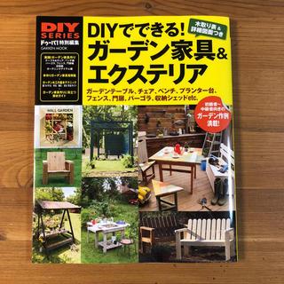 ガッケン(学研)のドゥーパ!特別編集 DIYでできる!ガーデン家具&エクステリア(住まい/暮らし/子育て)