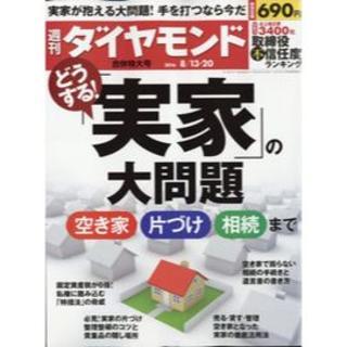 週刊 ダイヤモンド 2016年 8/20号★どうする! 「実家」の大問題 *▽♪