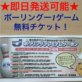 【即購入OK】ボーリング無料チケット(ボウリング場)