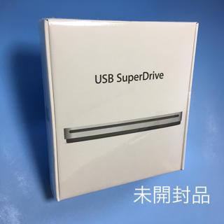 アップル(Apple)のApple USB SuperDrive MD564ZM/A 未開封品(PC周辺機器)