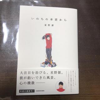 カドカワショテン(角川書店)のいのちの車窓から(文学/小説)