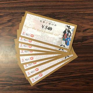 リンガーハット(リンガーハット)のリンガーハット 株主優待 4320円分(レストラン/食事券)
