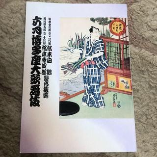 博多座六月大歌舞伎パンフレット(伝統芸能)
