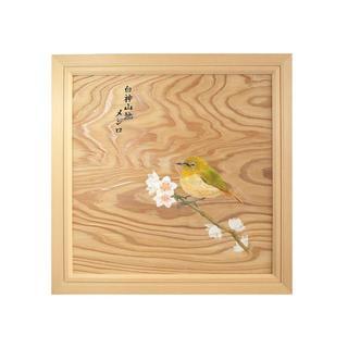 オリジナル(Original)の根杢浮作り絵画 「白神の四季:メジロ」(アート/写真)