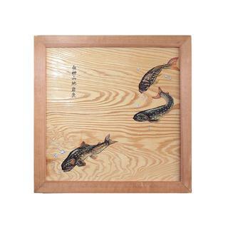 オリジナル(Original)の根杢浮作り絵画 「白神の四季:イワナ」(アート/写真)