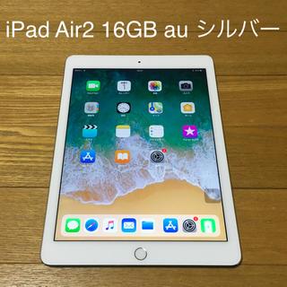 アップル(Apple)のiPad Air2 16GB au シルバー(タブレット)