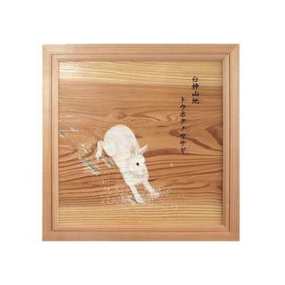 オリジナル(Original)の根杢浮作り絵画 「白神の四季:トウホクノウサギ」(アート/写真)