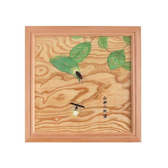 Original(オリジナル)の根杢浮作り絵画 「白神の四季:ジボタル」 ハンドメイドのインテリア/家具(アート/写真)の商品写真