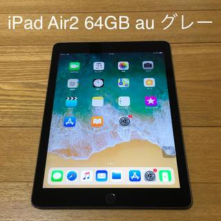 アップル(Apple)のiPad Air2 64GB au グレー(タブレット)