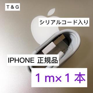 最安 1m 1本 iphone Apple 充電機 純正 ライトニングケーブル