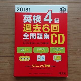 オウブンシャ(旺文社)の英検4級 2018年度版 過去問 6回 CD リスニング(資格/検定)