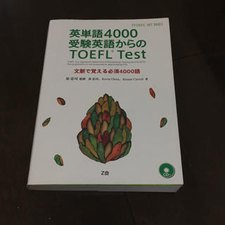 オウブンシャ(旺文社)の英単語4000 受験英語からのTOEFL TEST(参考書)