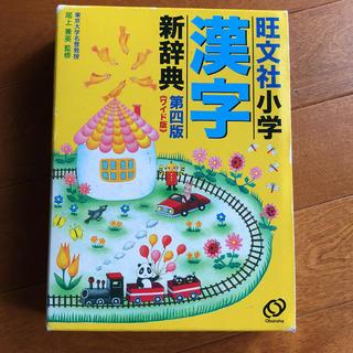 オウブンシャ(旺文社)の旺文社小学漢字新辞典第4版 ワイド版 (参考書)