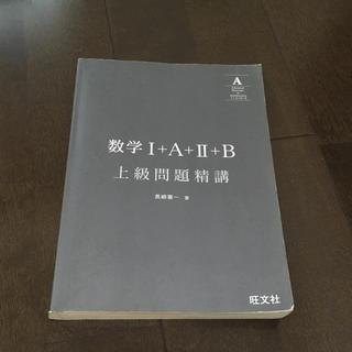 オウブンシャ(旺文社)の数学1A2B 上級問題精講(参考書)
