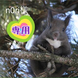 n0ri様専用♡(家具)
