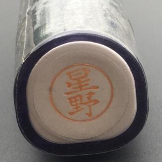 シャチハタ(Shachihata)のシャチハタ ネーム9 XスタンパーXL-9 星野(印鑑/スタンプ/朱肉)