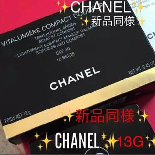 シャネル(CHANEL)のCHANEL❤️新品同様❤ ヴィタルミエールドゥスール/シャネルファンデーション(ファンデーション)