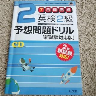 オウブンシャ(旺文社)の英検2級予想問題ドリル 新試験対応版(資格/検定)