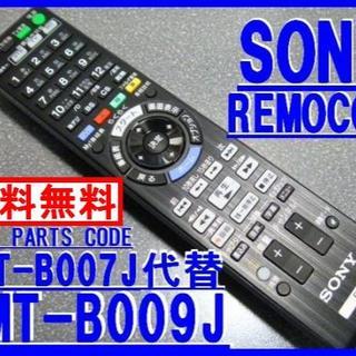 ソニー(SONY)のソニー RMT-B009J=RMT-B007J 代替リモコン 新品未使用(ブルーレイレコーダー)