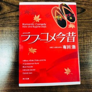 カドカワショテン(角川書店)のラブコメ今昔/有川 浩(文学/小説)