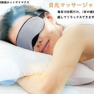 【最安値に挑戦】最新版ホットアイマスク USB 電熱式 温度調節 目元マッサージ(その他)