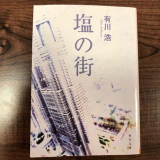 カドカワショテン(角川書店)の塩の街/有川 浩(文学/小説)