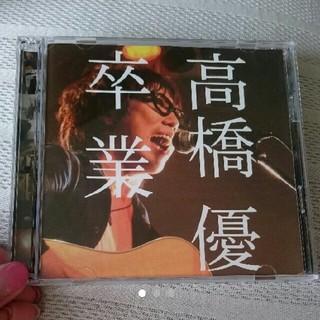 【高橋優 初回限定盤☆卒業CD & DVD】
