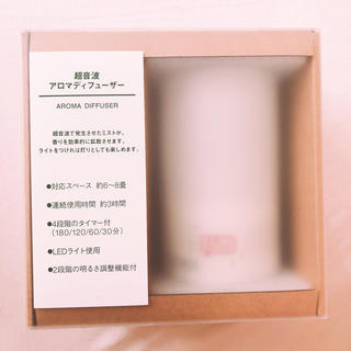 ムジルシリョウヒン(MUJI (無印良品))の無印良品アロマディフューザー🌿新品未使用品(アロマディフューザー)
