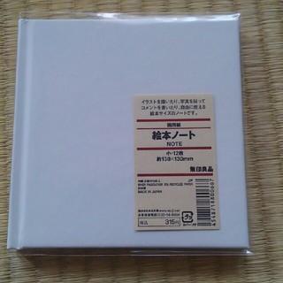 ムジルシリョウヒン(MUJI (無印良品))の手作り絵本ノート(ノート/メモ帳/ふせん)
