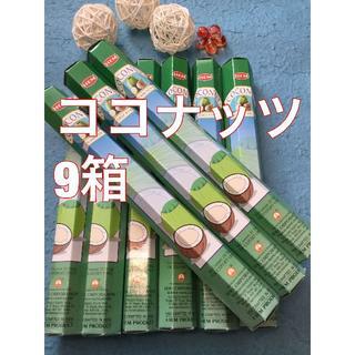 お香 HEM(ヘム) ココナッツ 9箱セット スティック! !#香る城NET(お香/香炉)