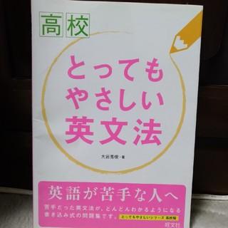 オウブンシャ(旺文社)の高校とってもやさしい英文法(参考書)