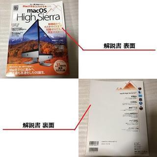 【解説書】Mac OS High Sierra(その他)