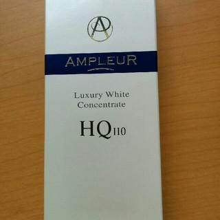 アンプルール ラグジュアリーホワイト