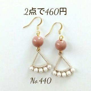 【No.440】ピアス*ハンドメイド(ピアス)