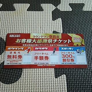 ラウンドワン お客様大感謝祭チケット(ボウリング場)