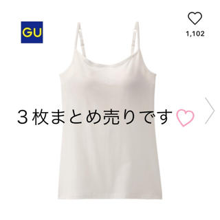 ジーユー(GU)のGU ブラフィール キャミソール 3枚 ホワイト(キャミソール)