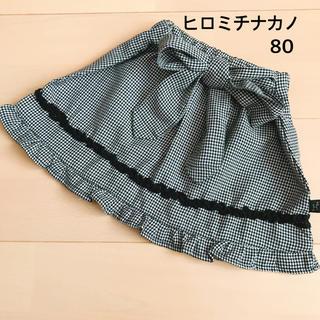 ヒロミチナカノ(HIROMICHI NAKANO)の80 ヒロミチナカノ スカート(スカート)