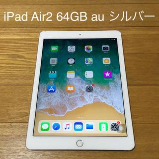 アップル(Apple)のiPad Air2 64GB au シルバー(タブレット)