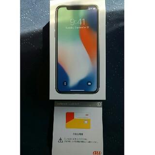 アップル(Apple)のiPhone X 256GB シルバー(スマートフォン本体)