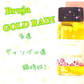 Bruja GOLD RAIN スプレー 金運 ギャンブル運(その他)