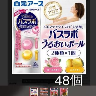 バスラボ うるおいボール 48個 ゆず&ローズ✨送料無料 迅速発送(入浴剤/バスソルト)