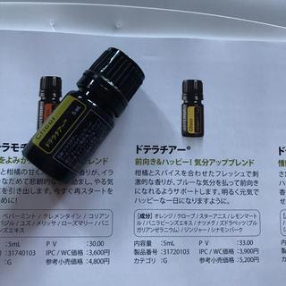 ドテラチアー 5ml doTERRA アロマオイル (エッセンシャルオイル(精油))